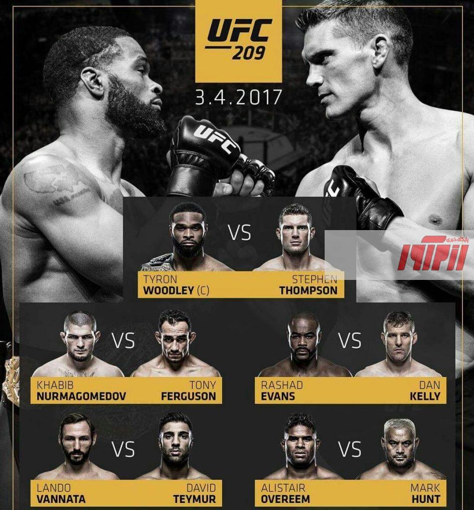 شمارش معکوس تا UFC 209