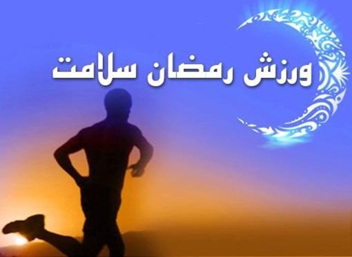 نزدیک افطار از ورزش کردن پرهیز کنید!
