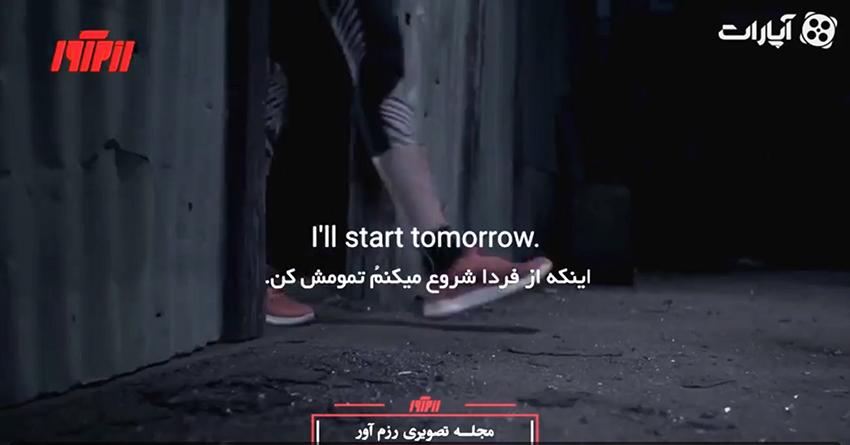 اینکه از فردا شروع میکنم تمومش کن!