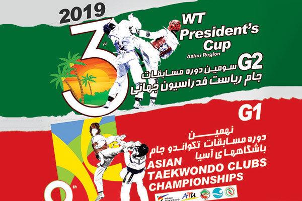 ناظر فنی جام باشگاههای آسیا و جام ریاست فدراسیون جهانی معرفی شد