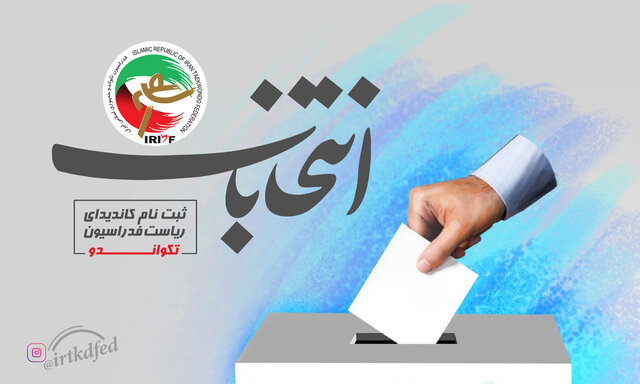 ثبت نام ۱۵ نفر در انتخابات فدراسیون تکواندو/ ساعی و پولادگر وارد شدند